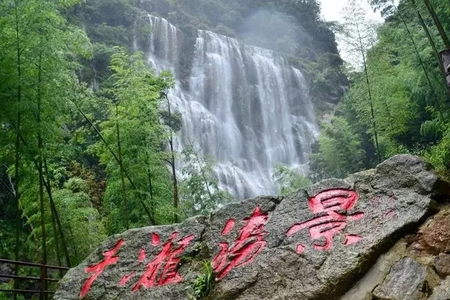 广州从化千泷沟大瀑布旅游团建,亲山亲水亲竹海 | 旅游团建系列